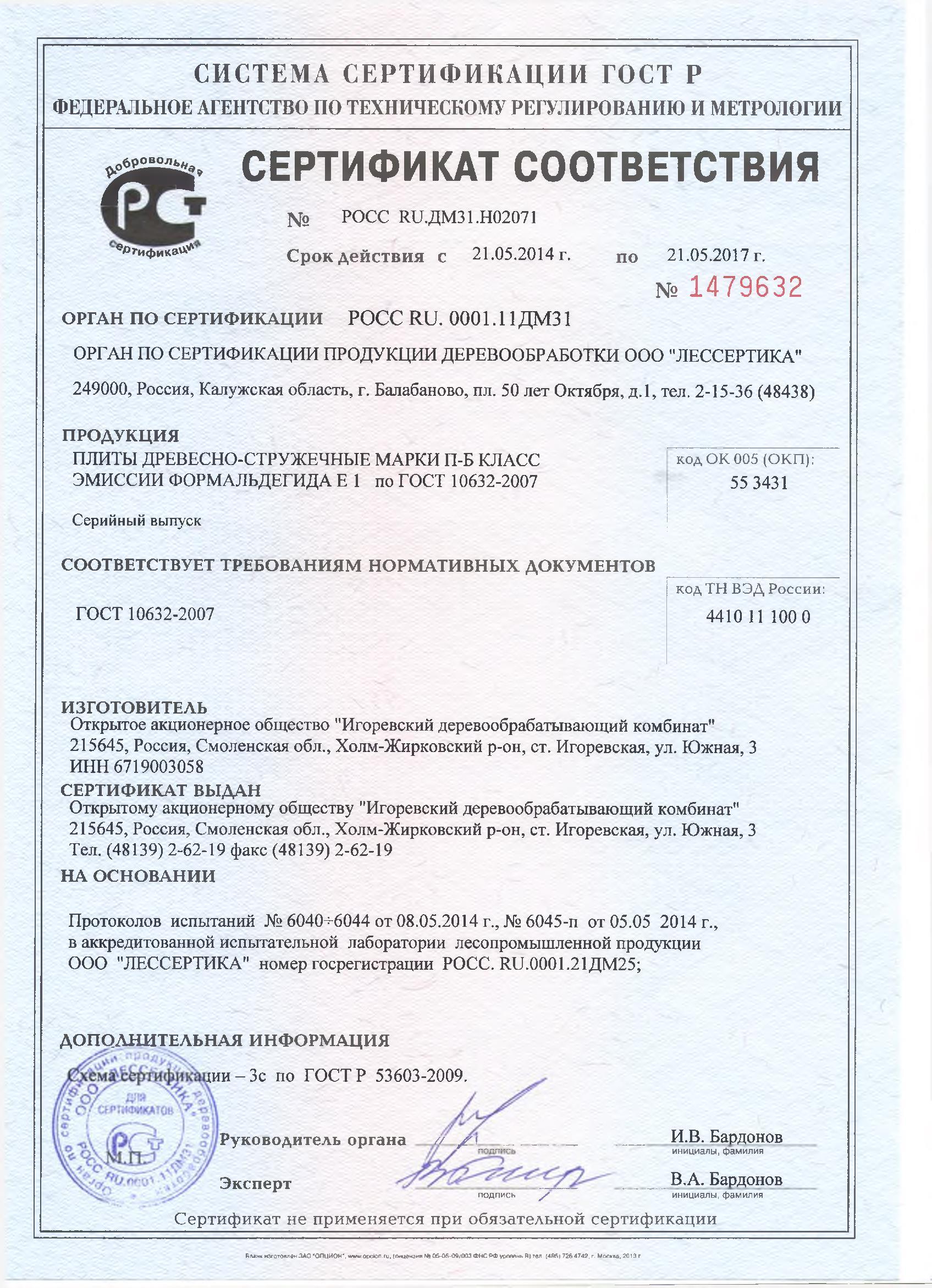 Документы сертификация зарубежный производитель сертификация электрической энергии закон