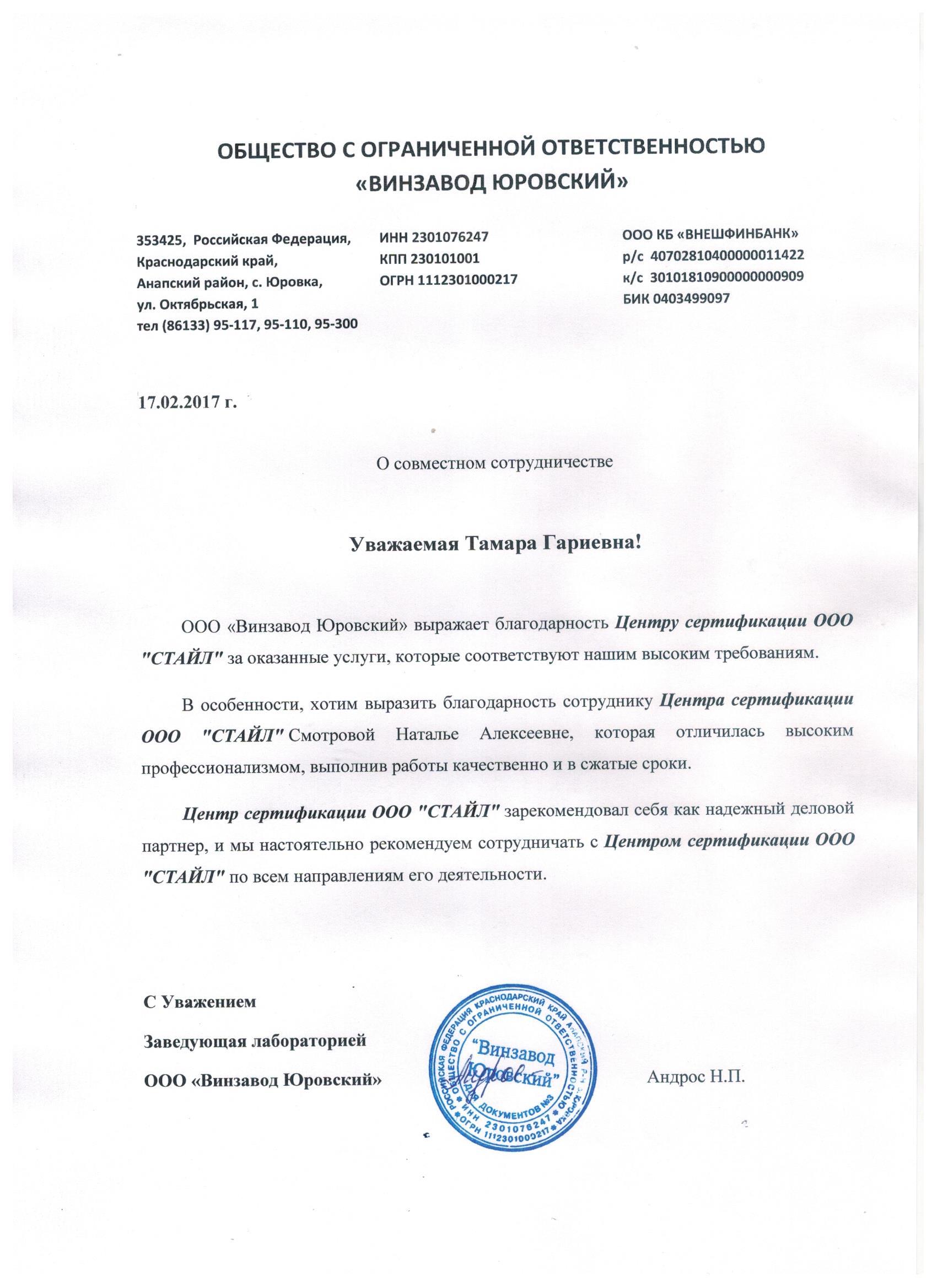 ООО Винзавод Юровский.